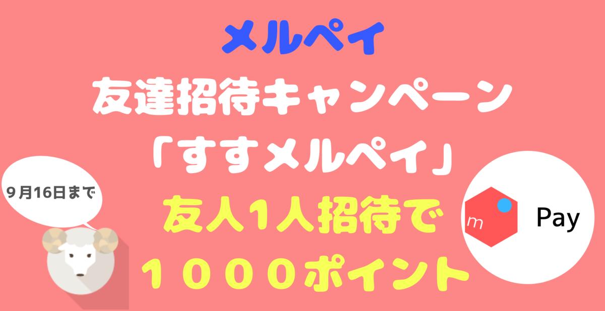 f:id:taka2510042:20190830204411p:plain