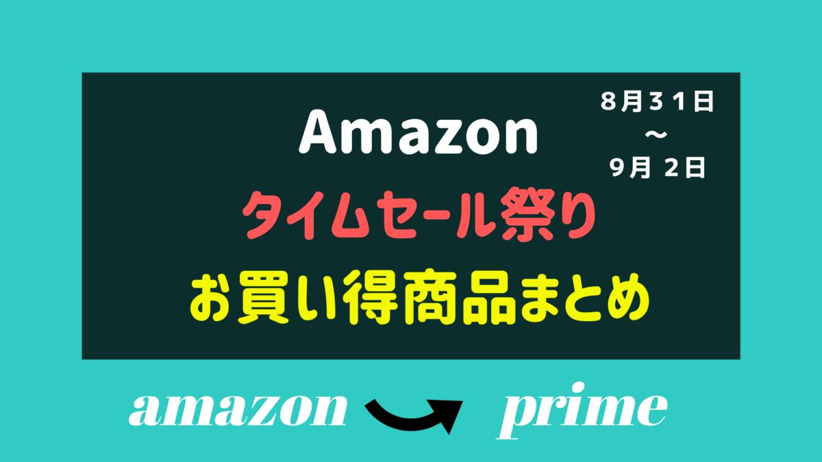 f:id:taka2510042:20190901001947p:plain