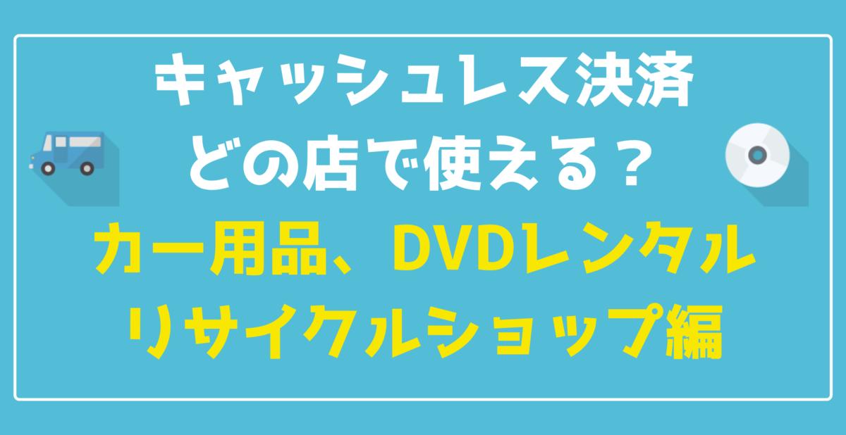 f:id:taka2510042:20190912135915p:plain