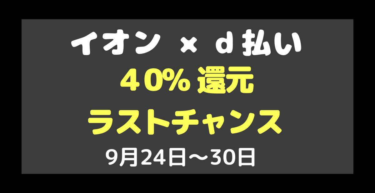 f:id:taka2510042:20190923234537p:plain