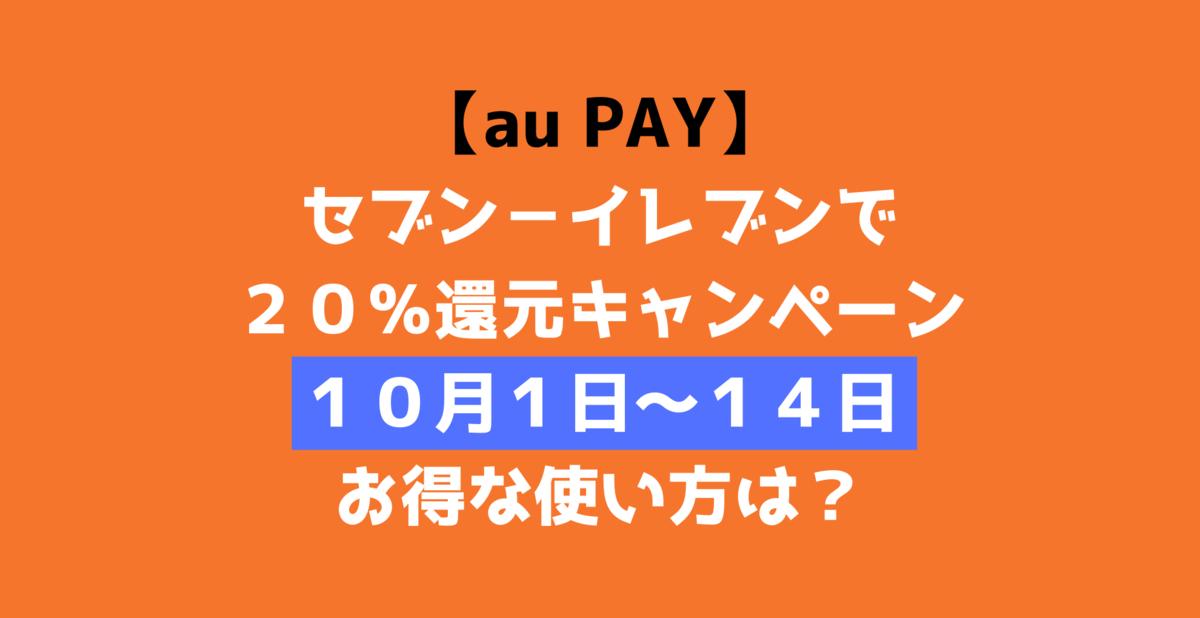 f:id:taka2510042:20190926144817p:plain