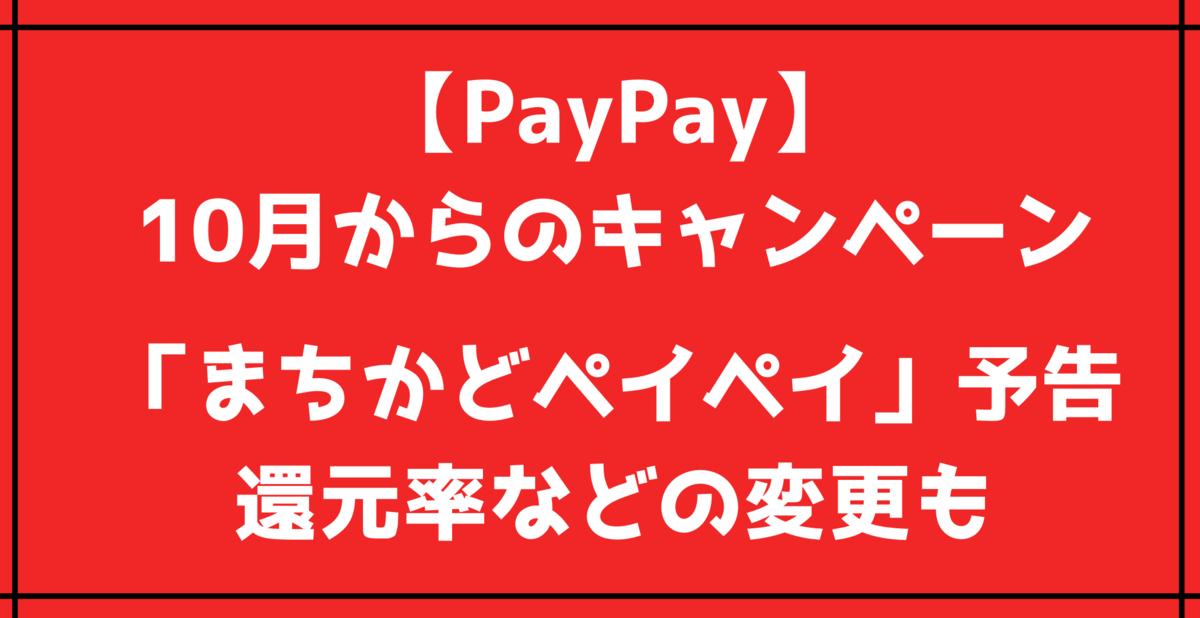 f:id:taka2510042:20191003000050p:plain