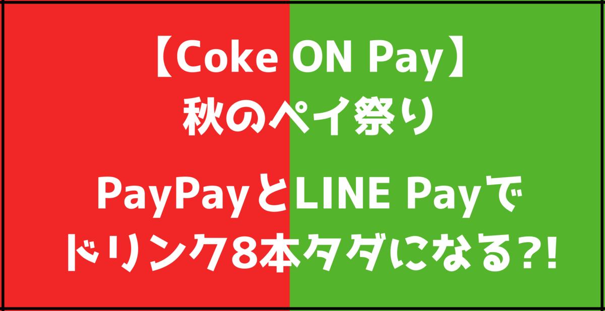 f:id:taka2510042:20191004225950p:plain
