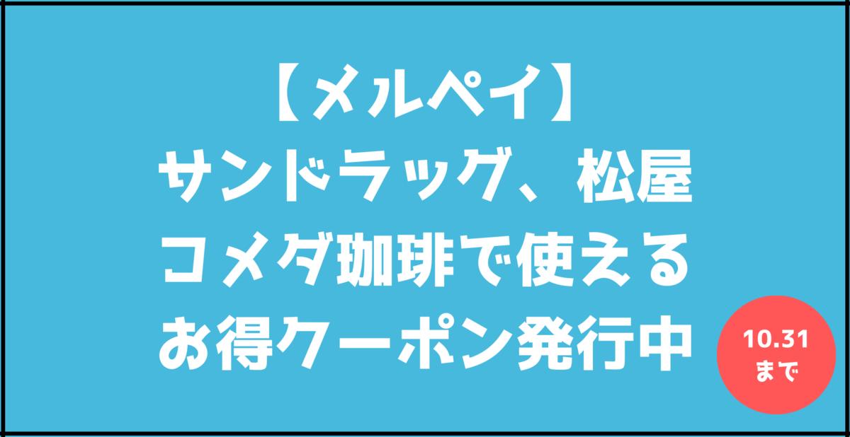 f:id:taka2510042:20191006200256p:plain