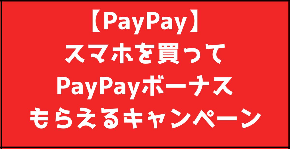 f:id:taka2510042:20191008063518p:plain