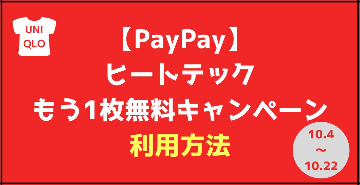 f:id:taka2510042:20191010231853p:plain