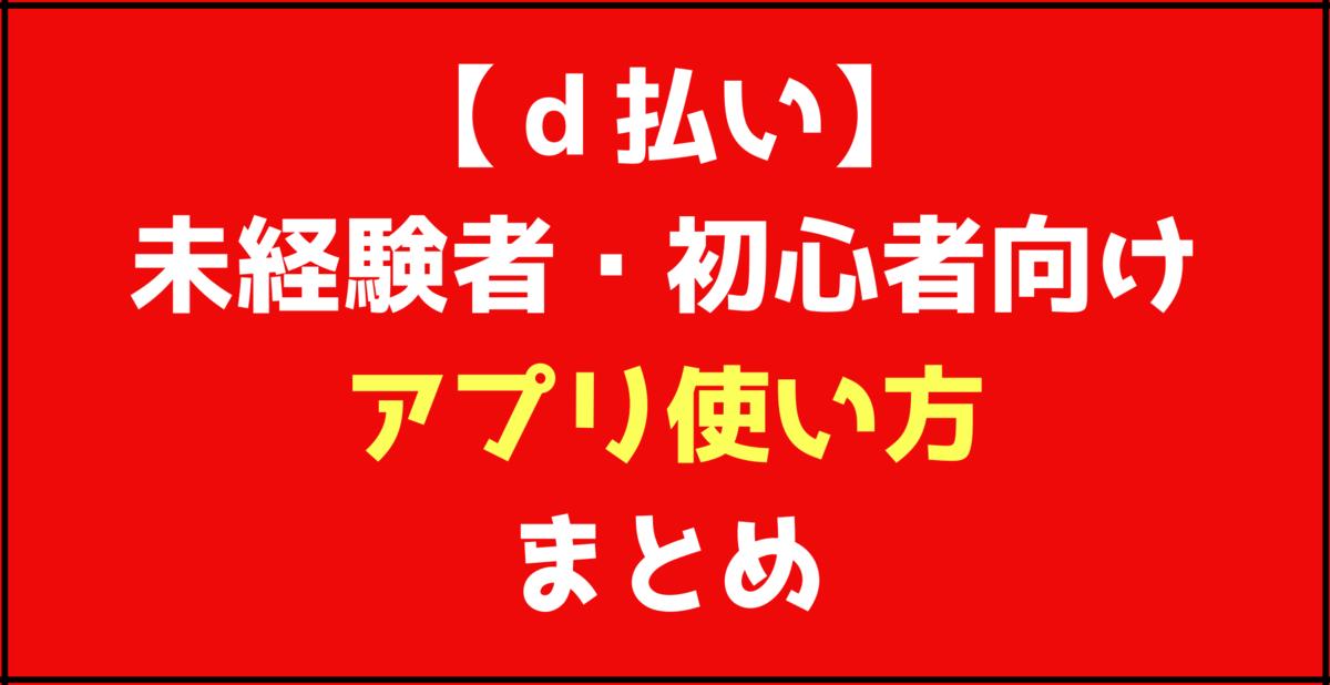 f:id:taka2510042:20191014142832p:plain