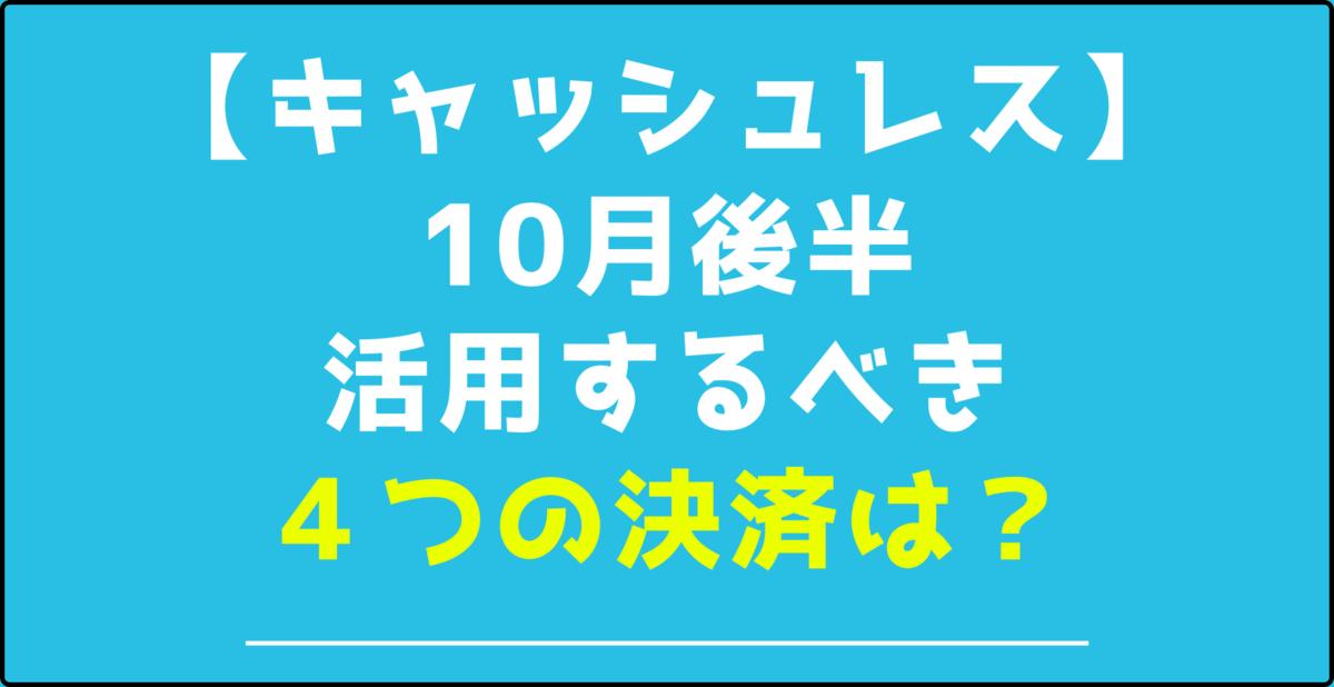 f:id:taka2510042:20191015015952p:plain
