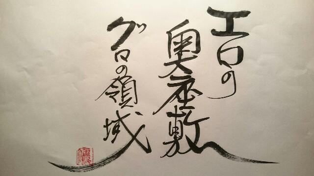f:id:taka664:20160830180305j:image
