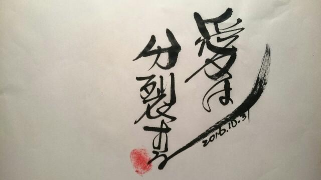 f:id:taka664:20161031063601j:image