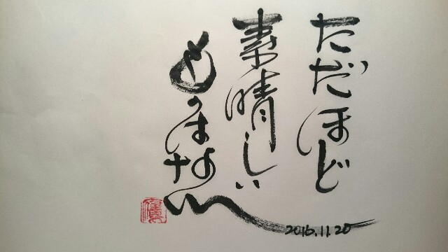 f:id:taka664:20161120130853j:image