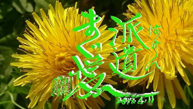 f:id:taka664:20170411100059j:image