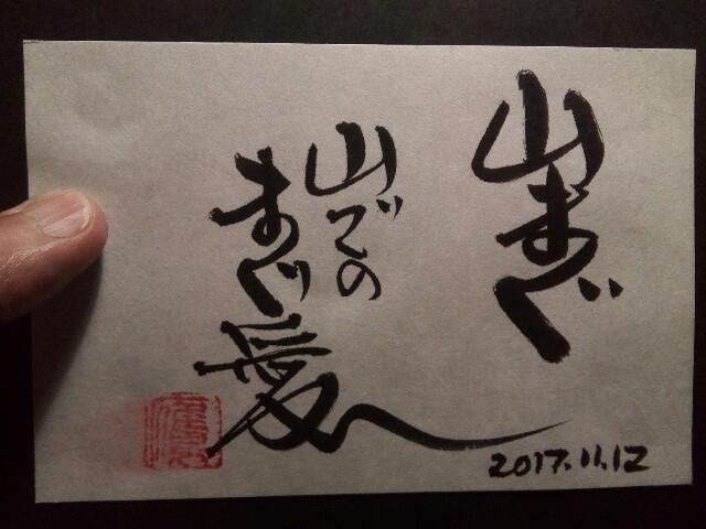 f:id:taka664:20171112215921j:image