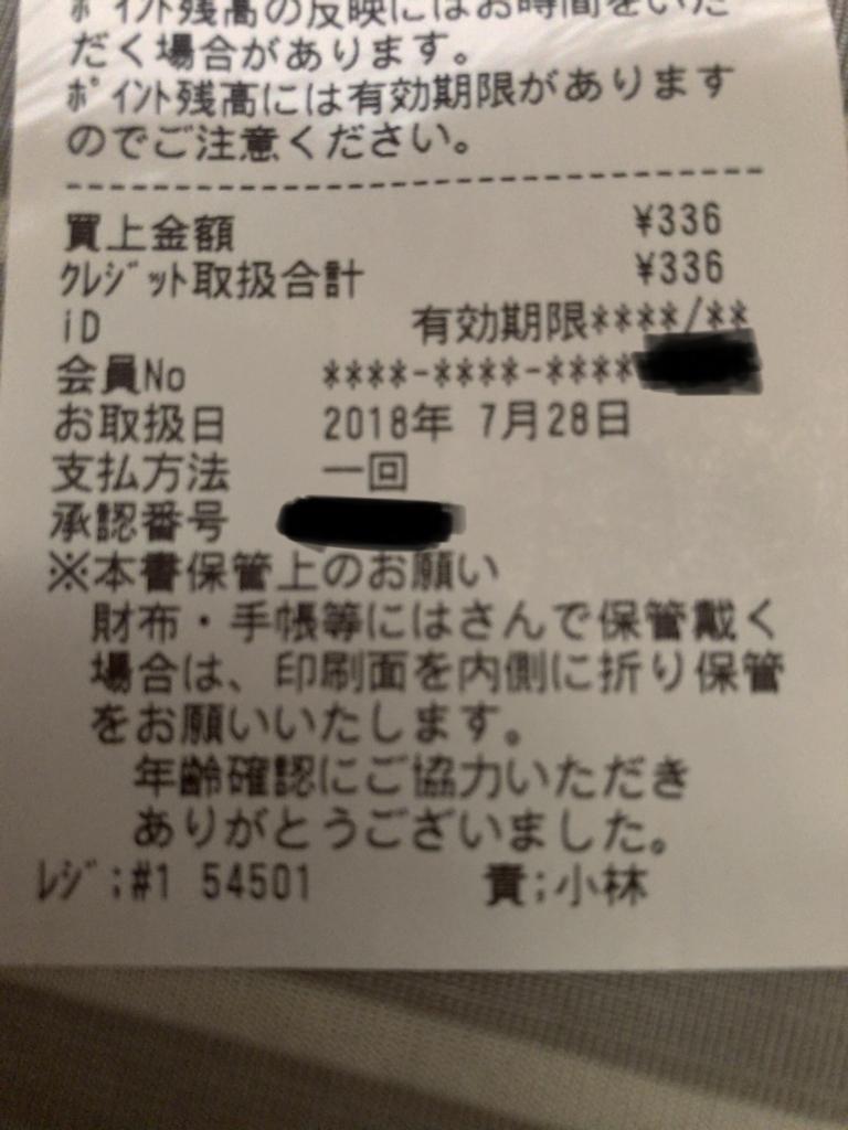 f:id:taka76:20180811195841j:plain
