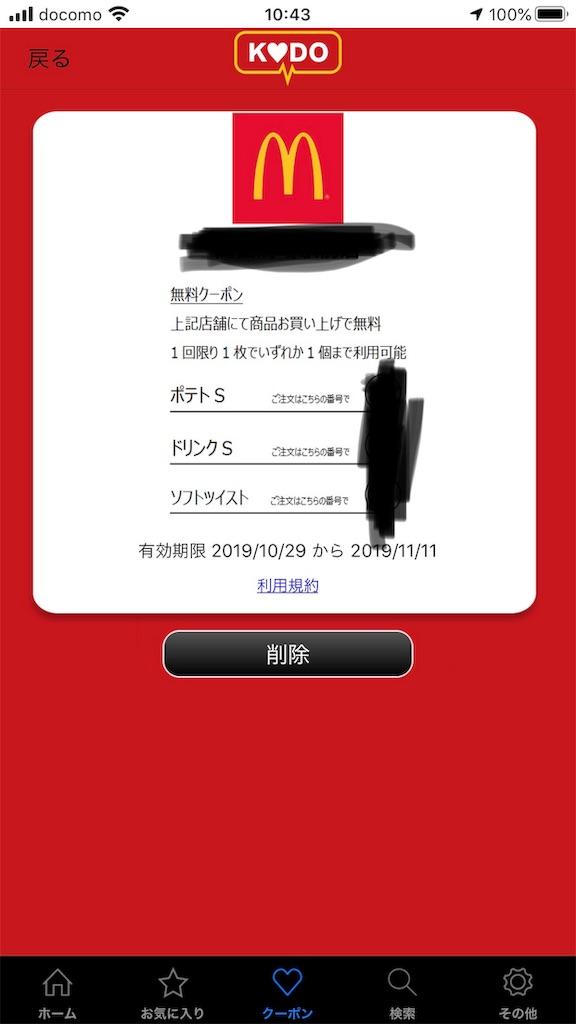 f:id:taka76:20191104105747j:image