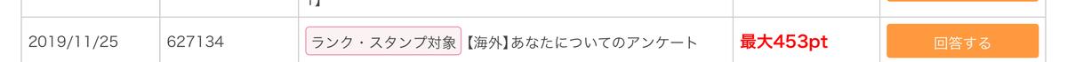 f:id:taka76:20191125205157j:plain