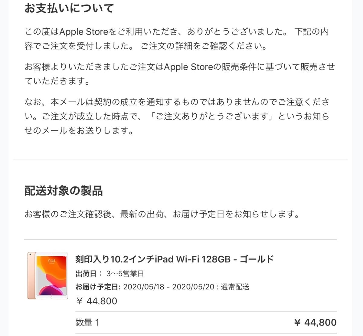 f:id:taka76:20200509202619j:plain