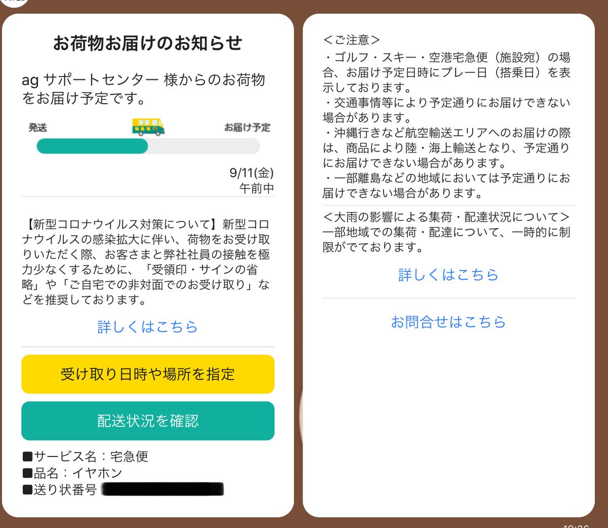 f:id:taka76:20200912104258j:plain