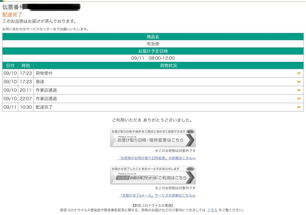 f:id:taka76:20200912105707j:plain