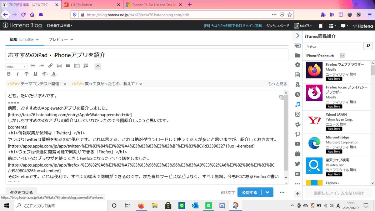f:id:taka76:20210107181402p:plain