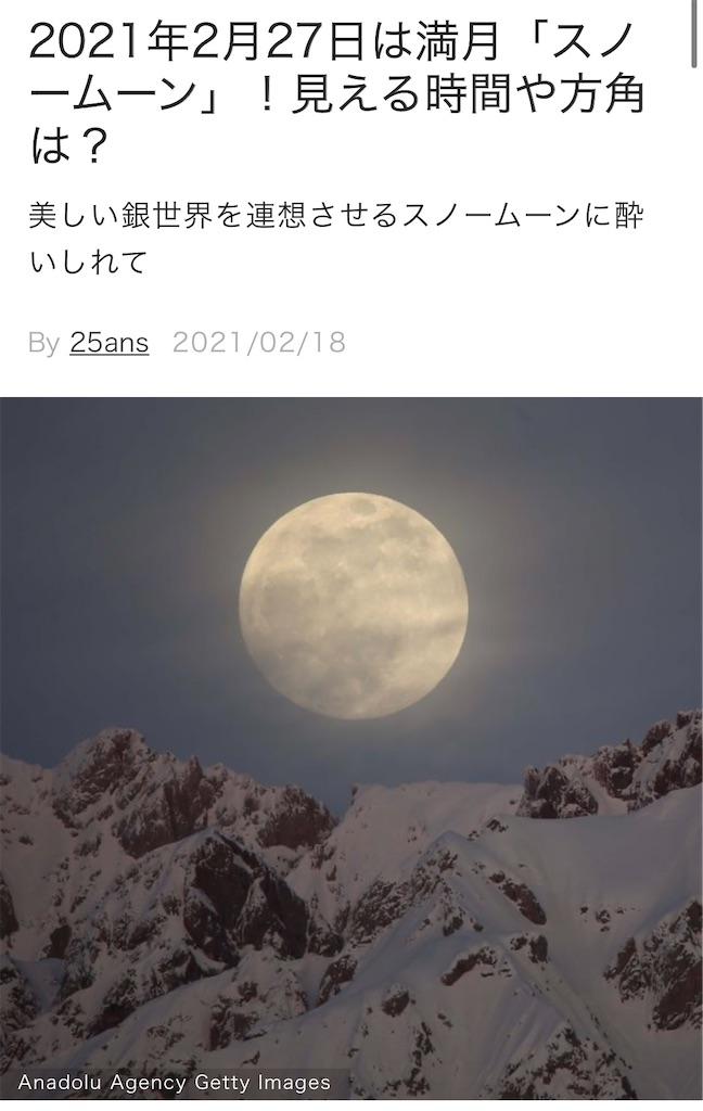 f:id:taka963:20210227212954j:image