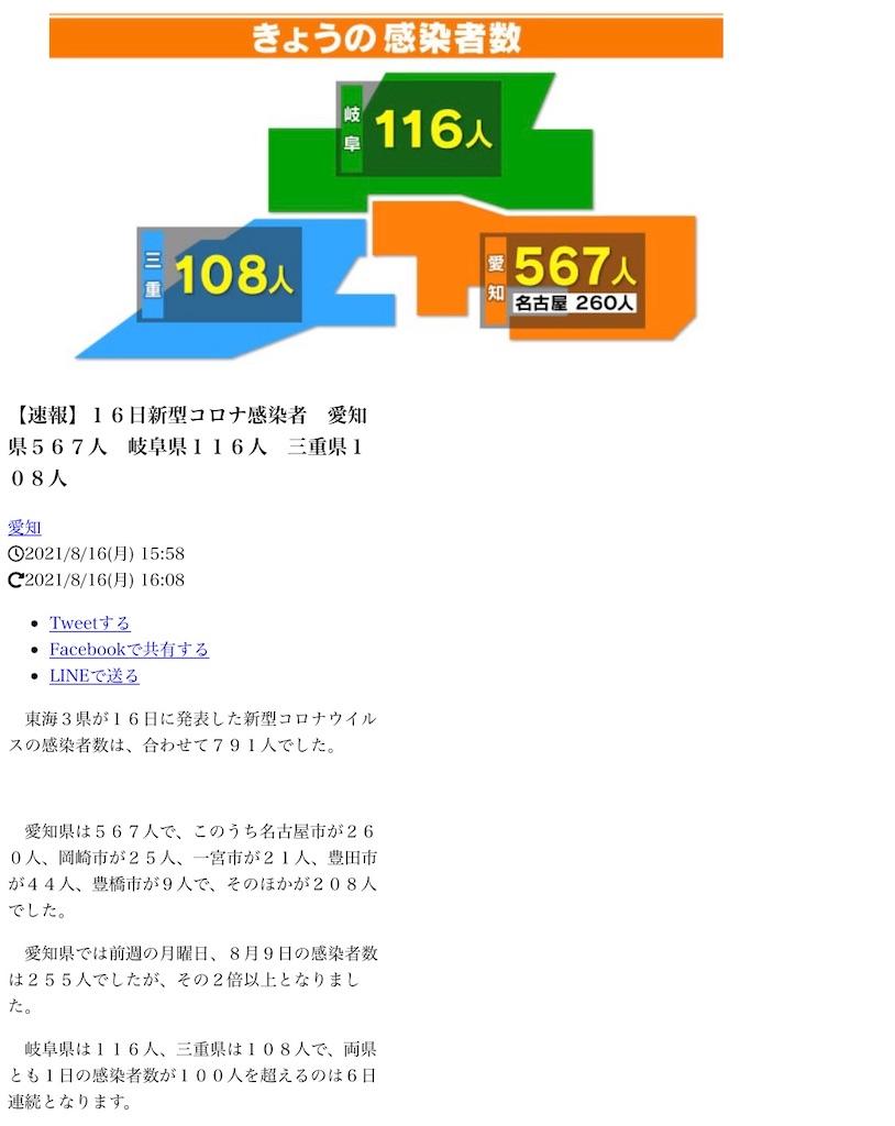 f:id:taka963:20210816201116j:image