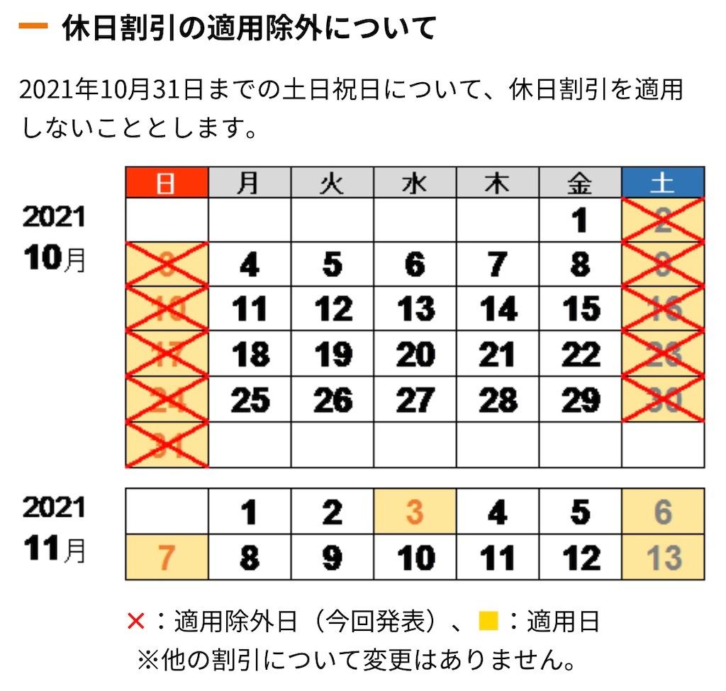 f:id:taka963:20211001205353j:image