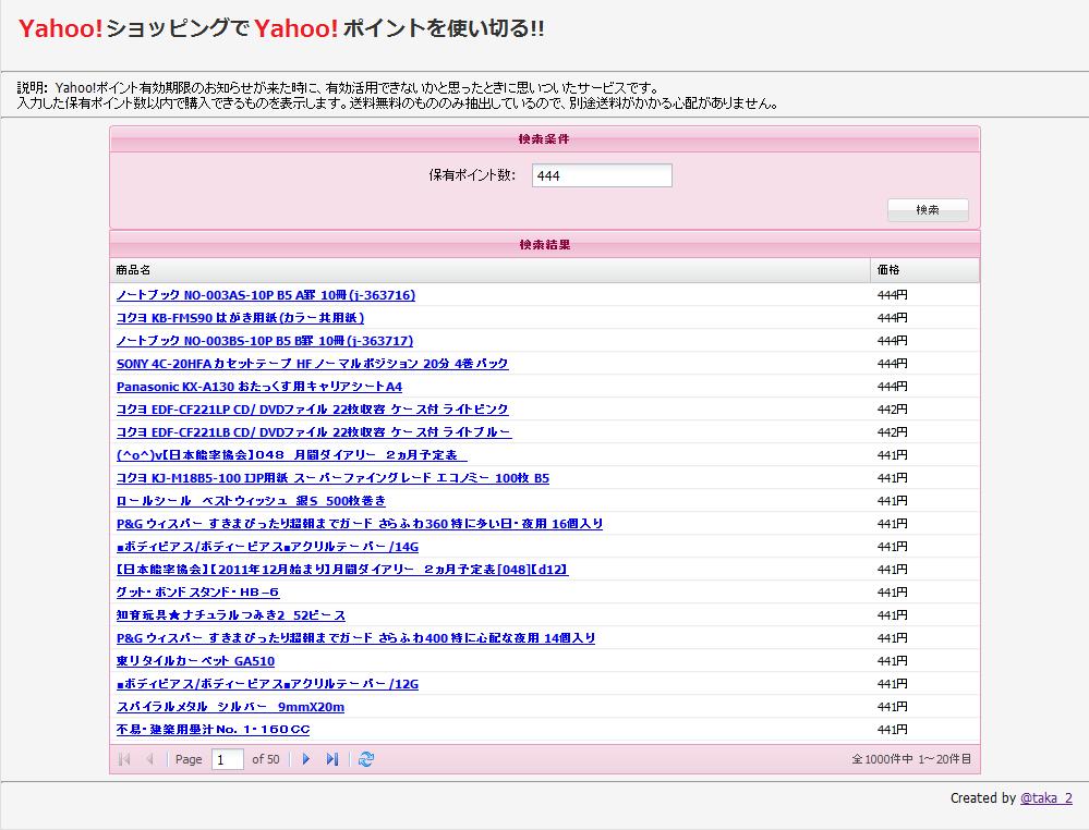 f:id:taka_2:20111105020820p:image:w600