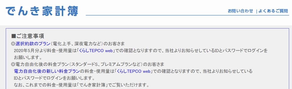 f:id:taka_2:20200630084449p:plain