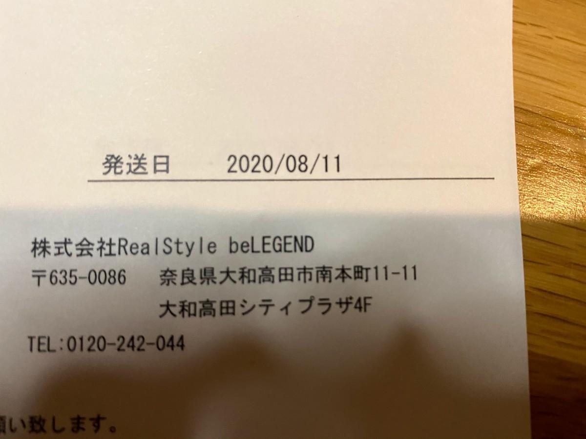 f:id:taka_2:20200812191939j:plain