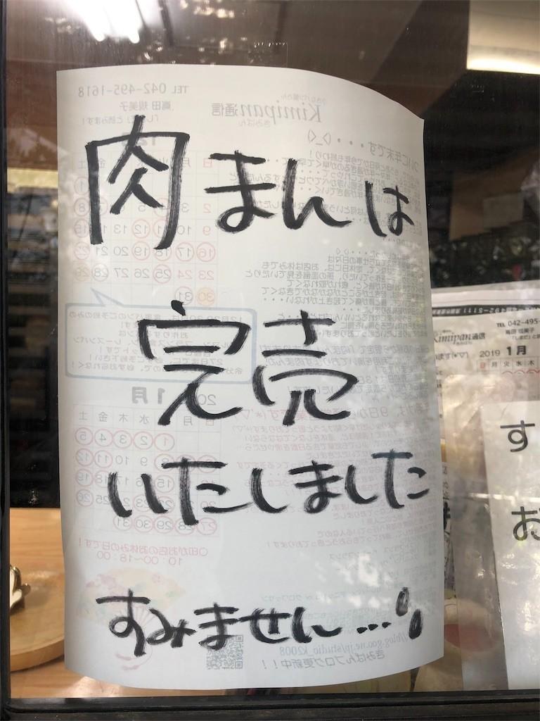 f:id:taka_fan:20191116001256j:image
