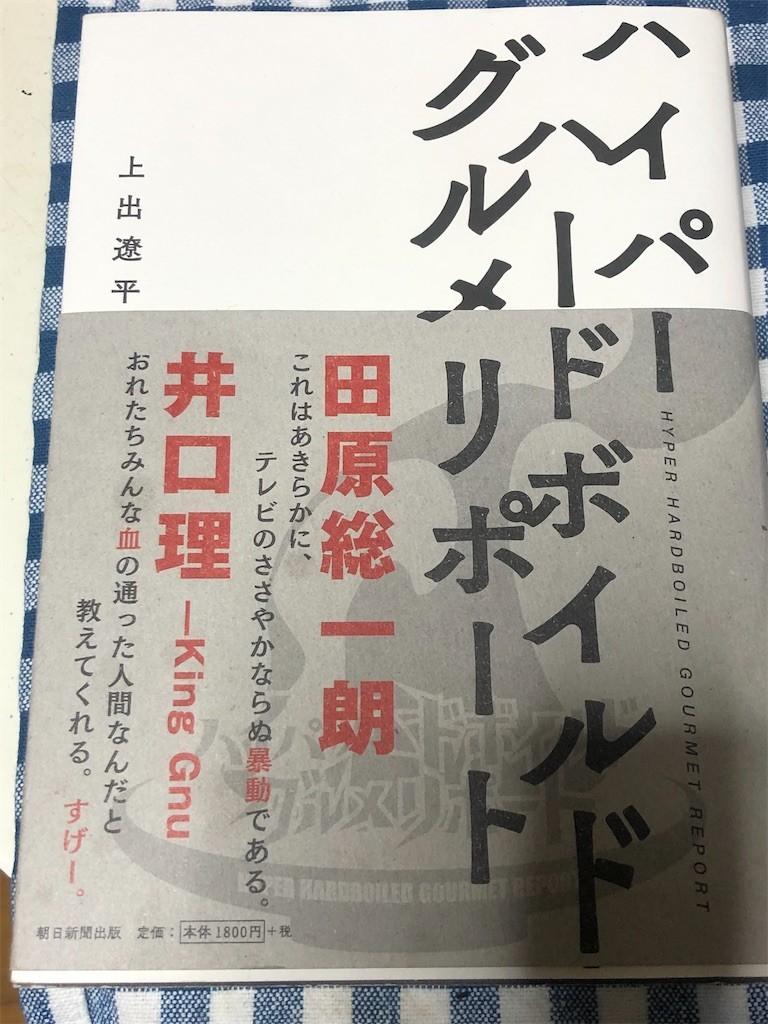 f:id:taka_fan:20201017095333j:image