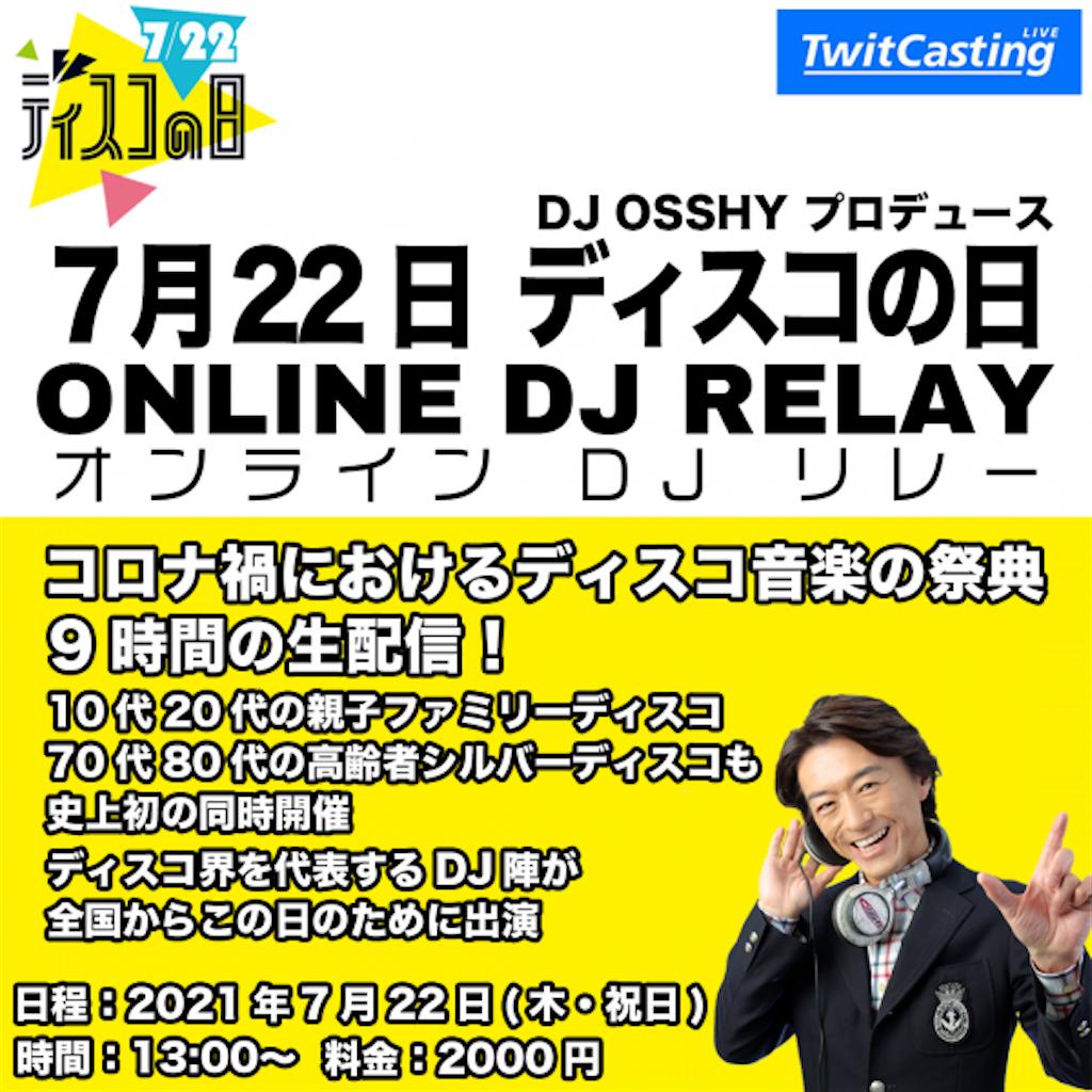 f:id:taka_fan:20210722002531p:image