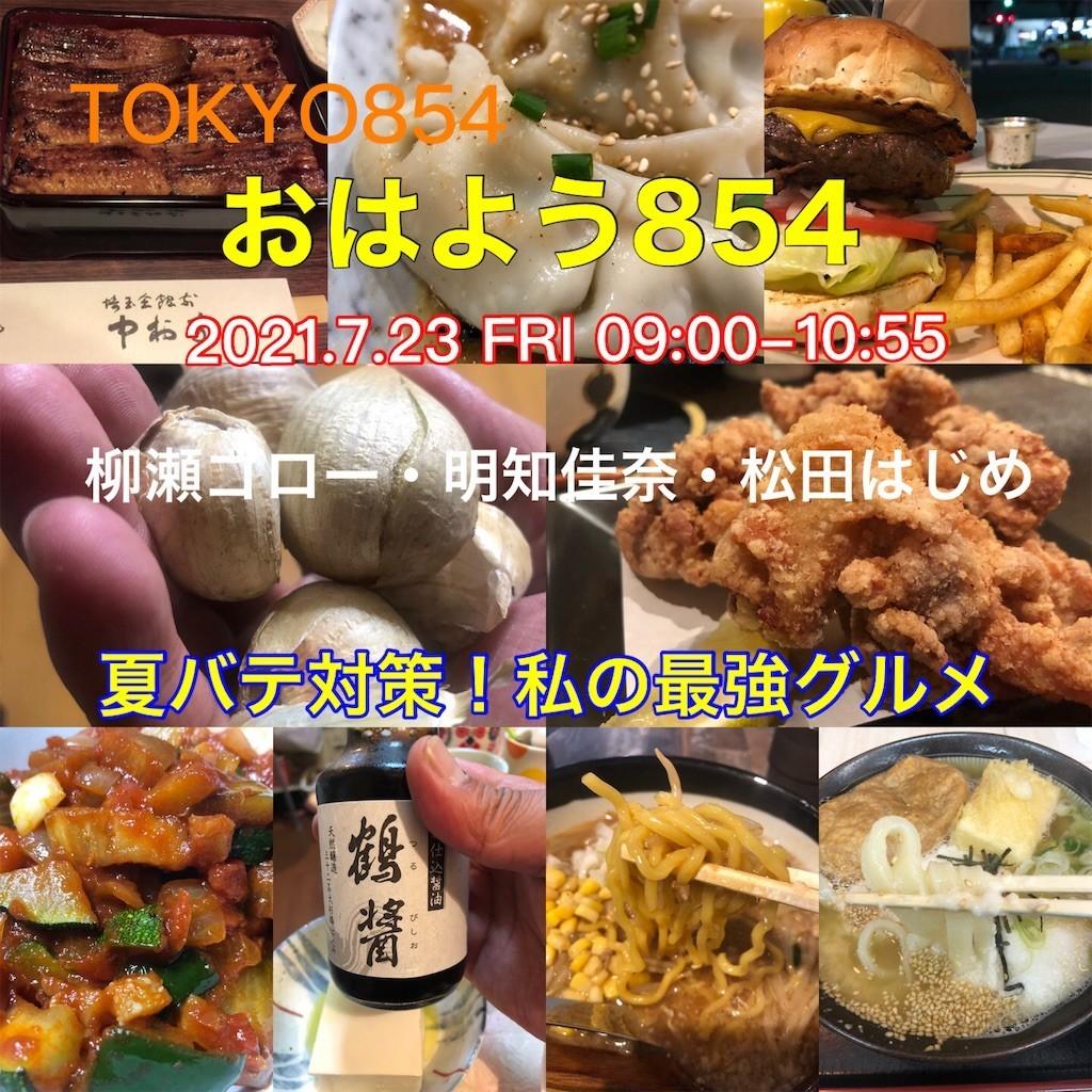 f:id:taka_fan:20210722172855j:image