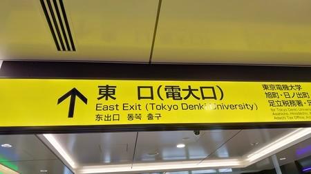 東口(電大口)