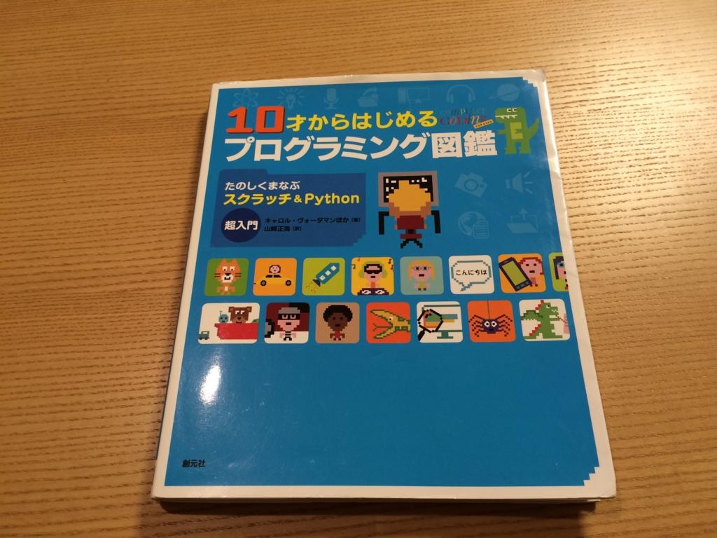 f:id:takaaki-niikawa:20161210010905j:plain