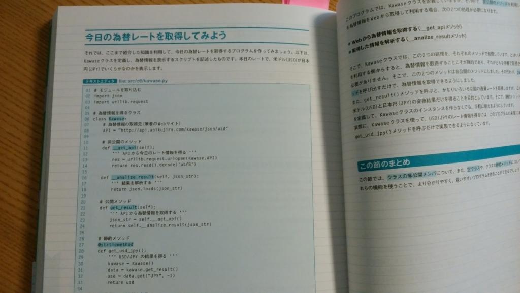 f:id:takaaki-niikawa:20170918000238j:plain