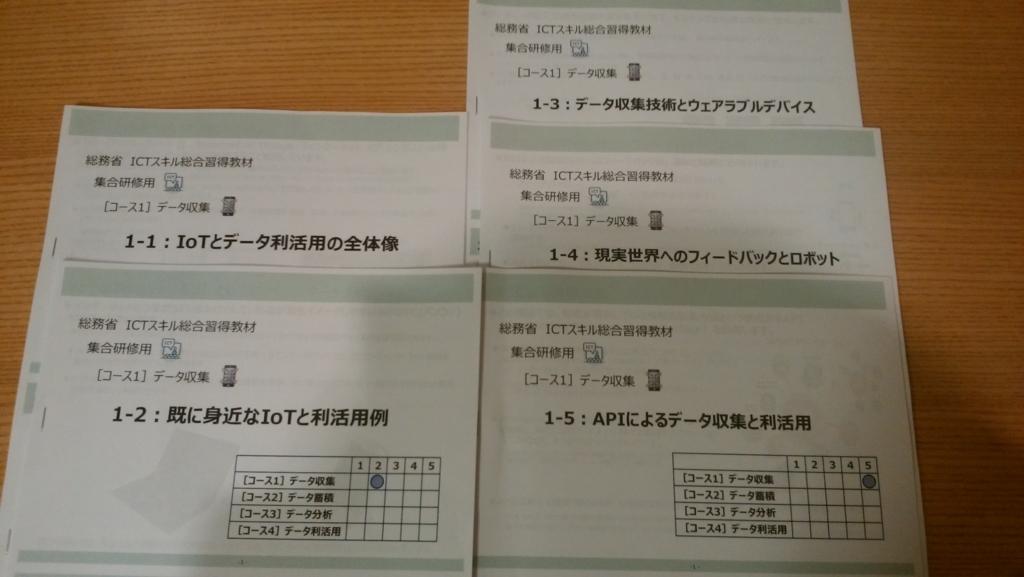 f:id:takaaki-niikawa:20171109002332j:plain