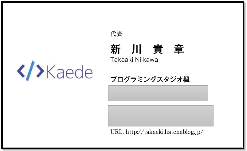 f:id:takaaki-niikawa:20180209064530p:plain