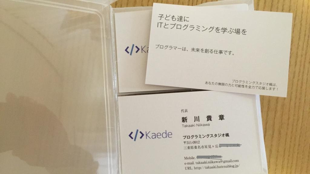 f:id:takaaki-niikawa:20180218074348j:plain