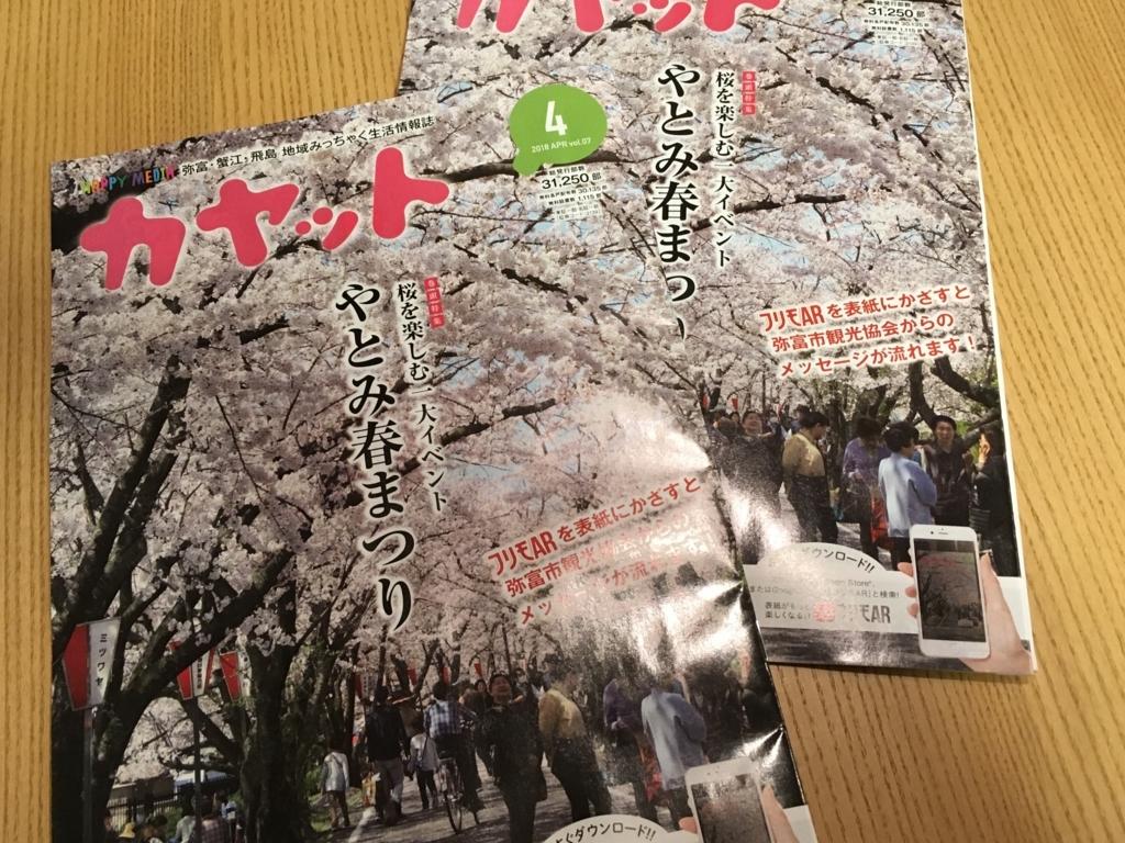 f:id:takaaki-niikawa:20180325210812j:plain