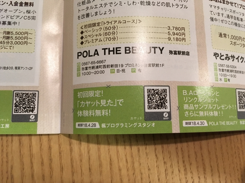 f:id:takaaki-niikawa:20180325210844j:plain