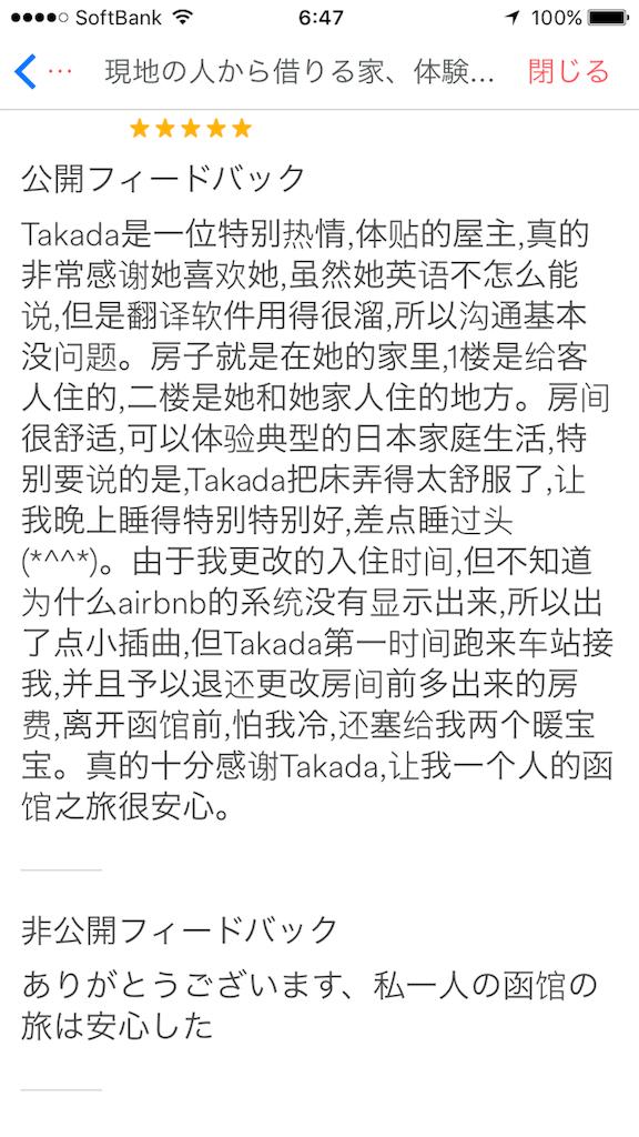 f:id:takaayu2000:20170118065118p:image