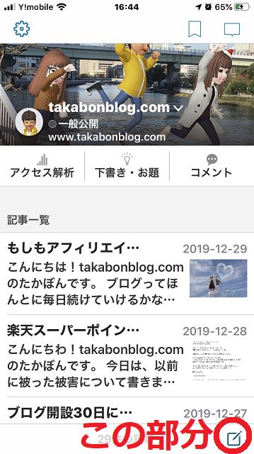 f:id:takabonyade:20191230165826p:plain
