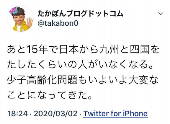 takabon0のツイート
