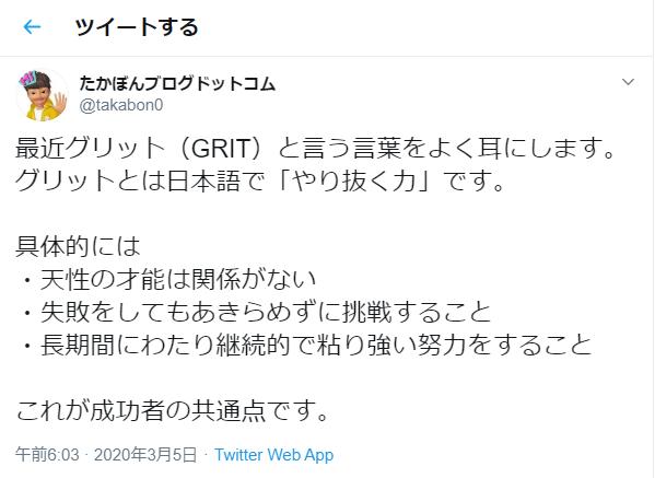 グリット(GRIT)やり抜く力