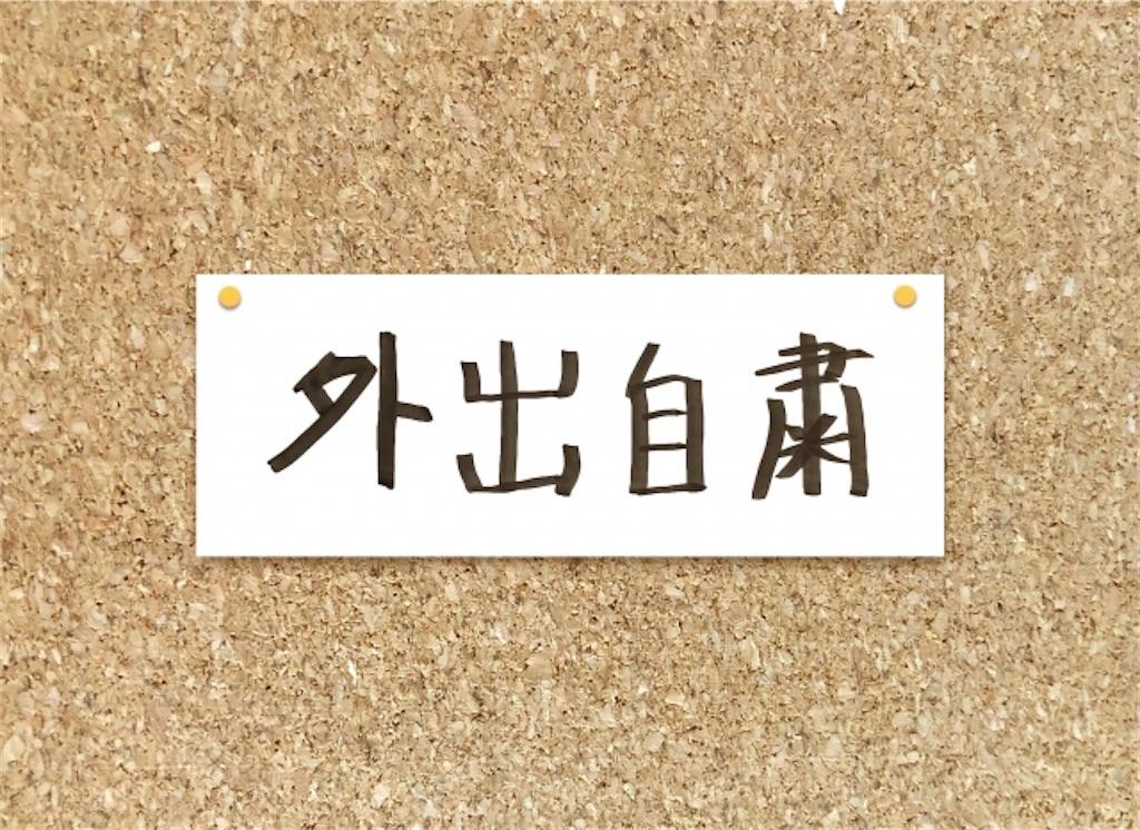 f:id:takabonyade:20200427125802j:image