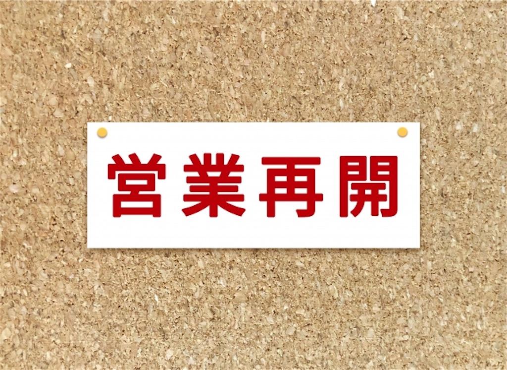 f:id:takabonyade:20200521085542j:image