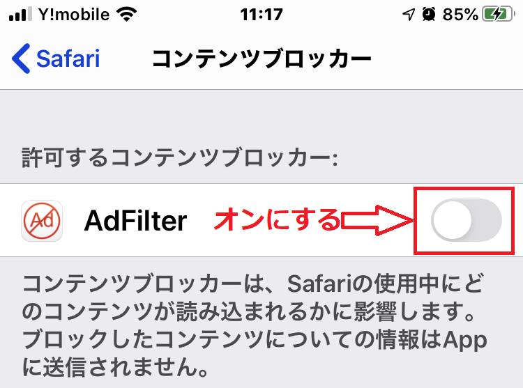 「AdFilter」をオンにする