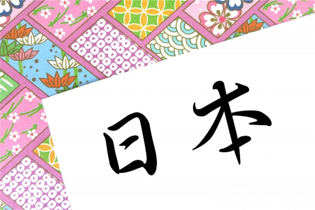 f:id:takabonyade:20200817082711j:image